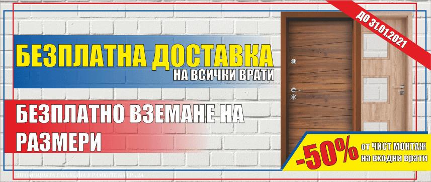 Врати Дорман Габрово - Промоция
